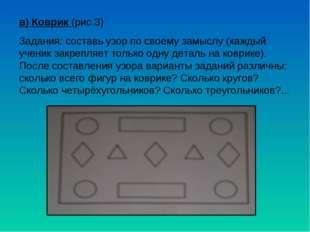 в) Коврик (рис.3) Задания: составь узор по своему замыслу (каждый ученик закр