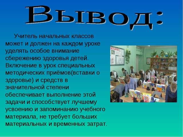 Учитель начальных классов может и должен на каждом уроке уделять особое вним...