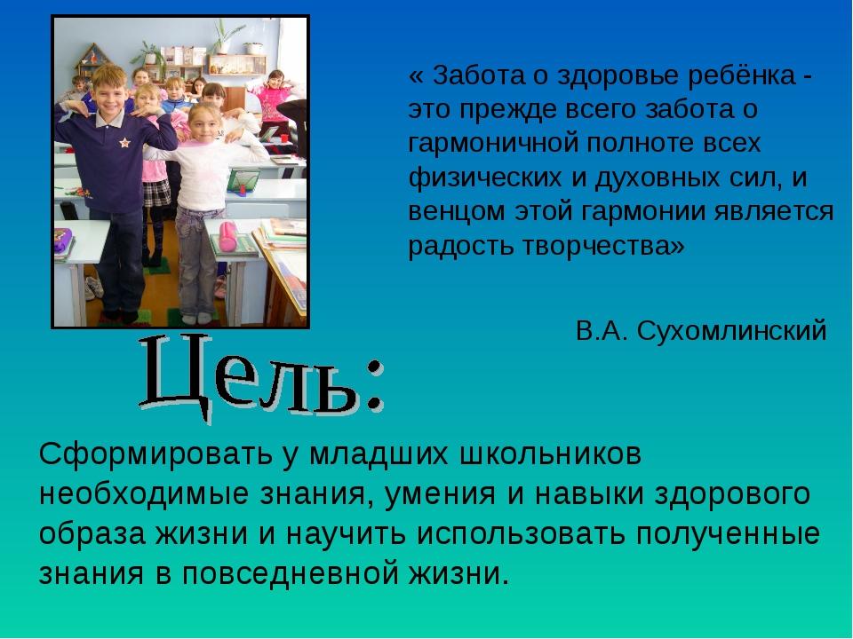 « Забота о здоровье ребёнка - это прежде всего забота о гармоничной полноте в...