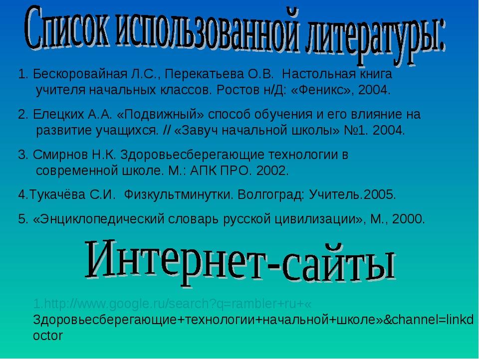 1. Бескоровайная Л.С., Перекатьева О.В. Настольная книга учителя начальных кл...