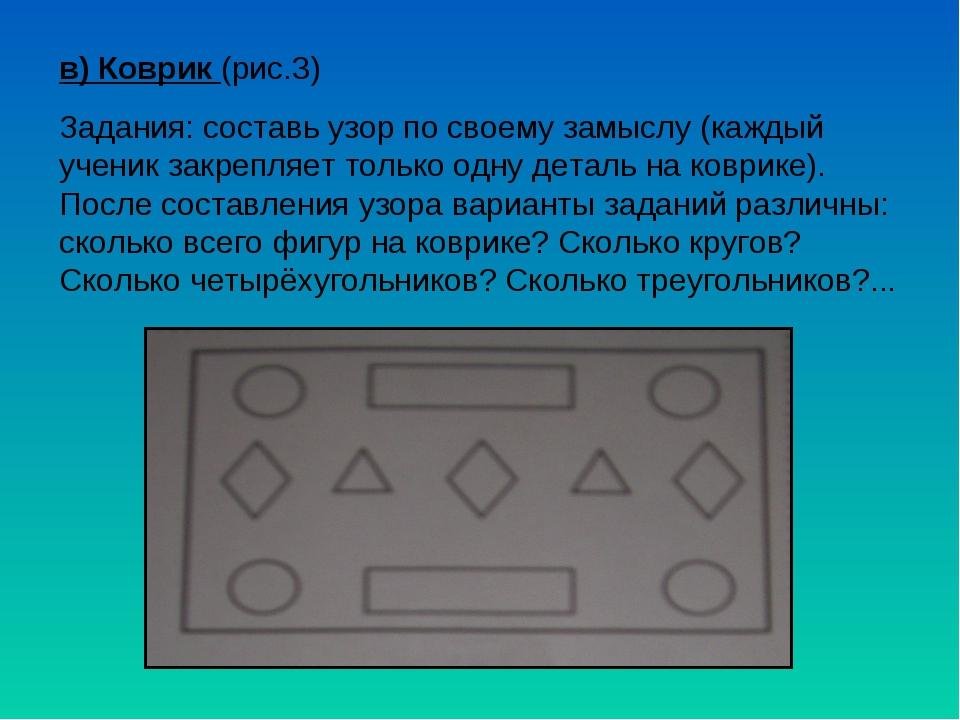 в) Коврик (рис.3) Задания: составь узор по своему замыслу (каждый ученик закр...