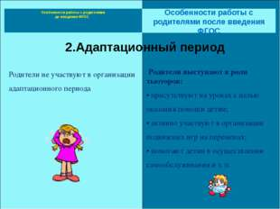 Родители не участвуют в организации адаптационного периода Родители выступают