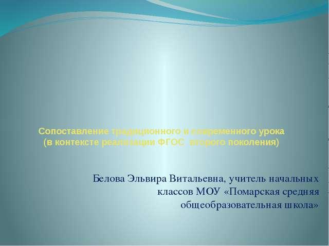 Сопоставление традиционного и современного урока (в контексте реализации ФГОС...