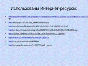 Использованы Интернет-ресурсы: http://www.wiki.vladimir.i-edu.ru/images/d/d2/
