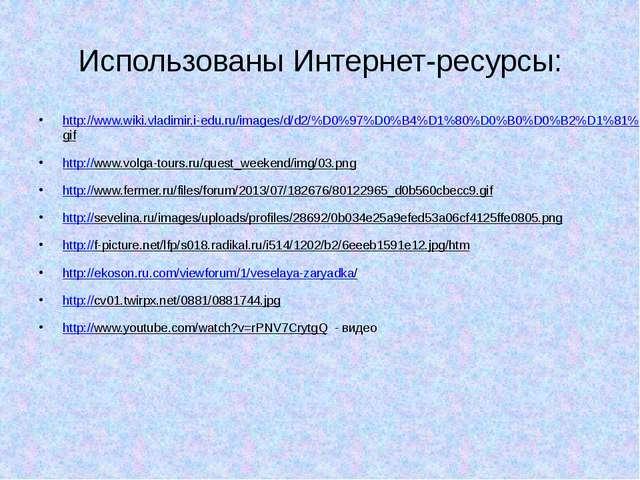 Использованы Интернет-ресурсы: http://www.wiki.vladimir.i-edu.ru/images/d/d2/...