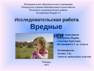 Исследовательская работа Вредные привычки Работу выполнили: Дмитриева Мария,
