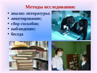 Методы исследования: анализ литературы; анкетирование; сбор соскобов; наблюде