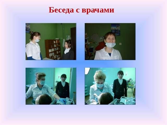 Беседа с врачами