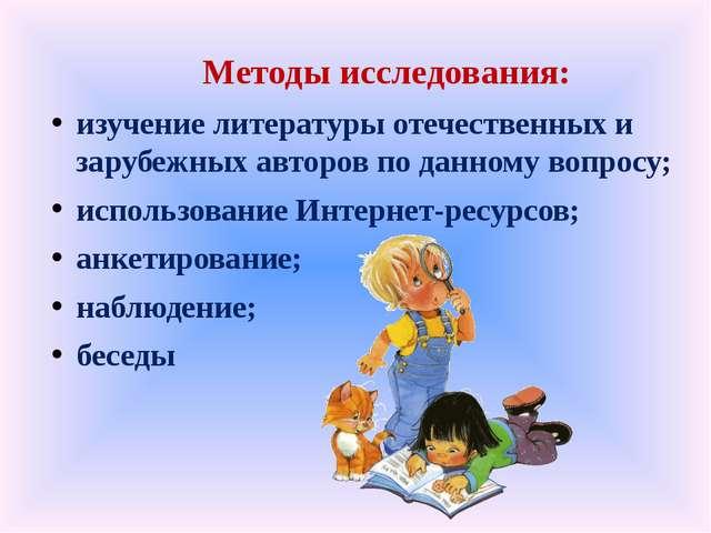 Методы исследования: изучение литературы отечественных и зарубежных авторов...