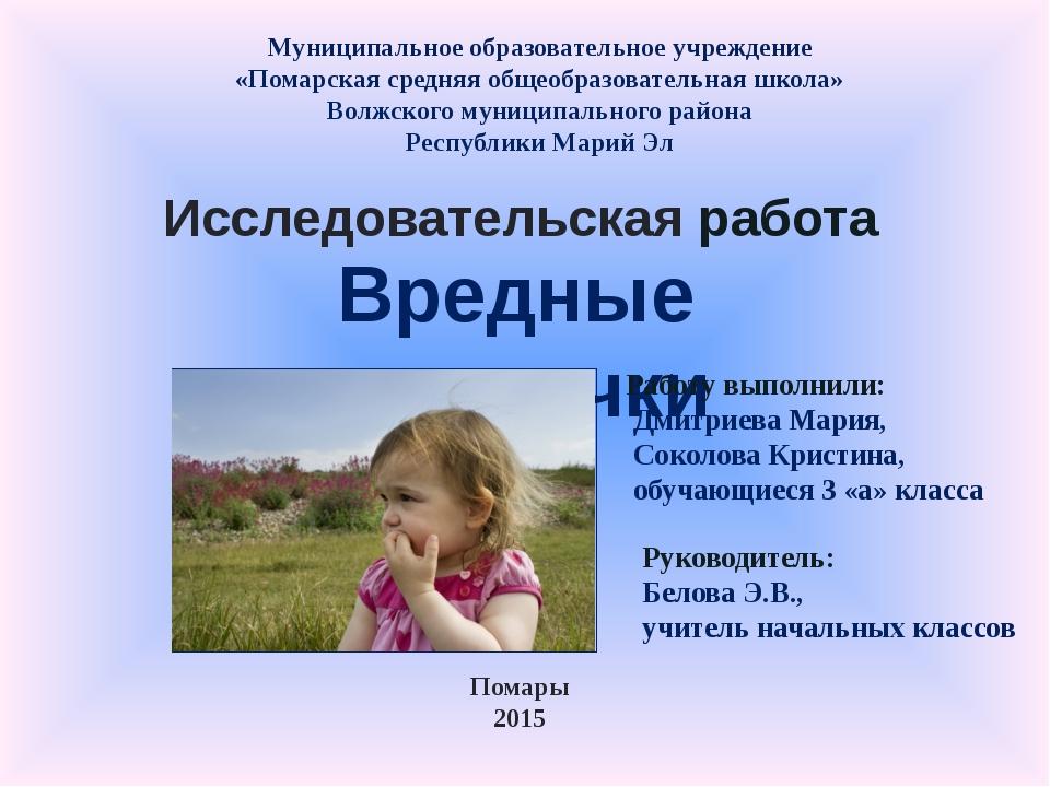 Исследовательская работа Вредные привычки Работу выполнили: Дмитриева Мария,...