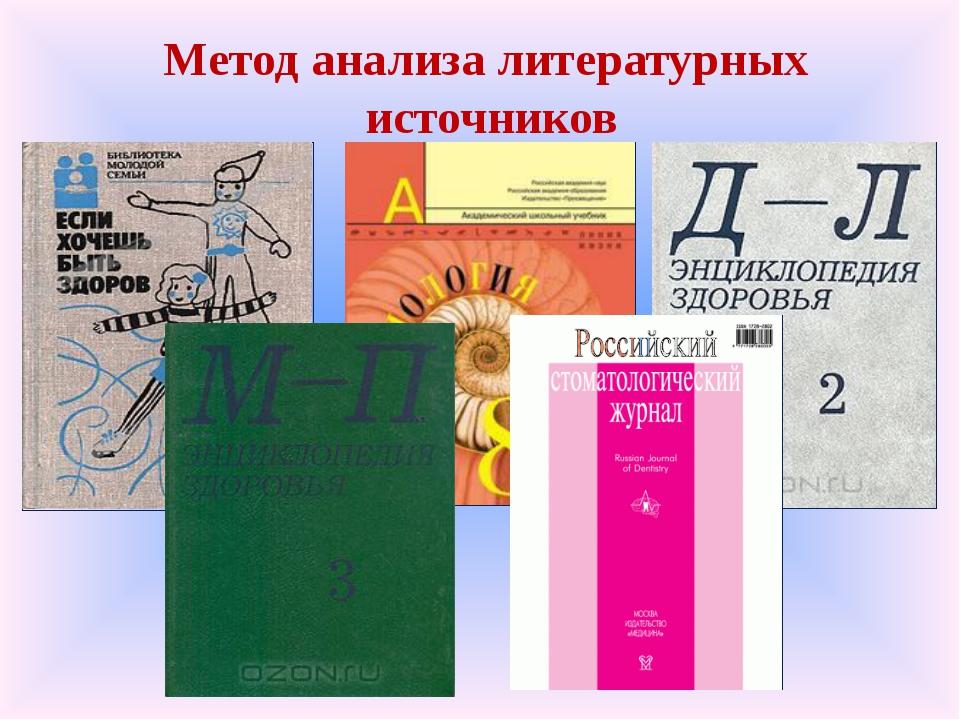 Метод анализа литературных источников