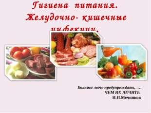 Гигиена питания. Желудочно- кишечные инфекции. Болезни легче предупреждать, …