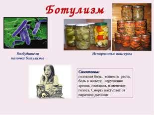 Ботулизм Симптомы: головная боль, тошнота, рвота, боль в животе, нарушение зр