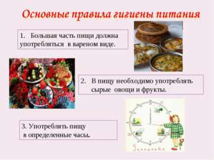 1. Большая часть пищи должна употребляться в вареном виде. В пищу необходимо
