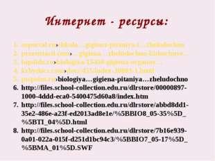 Интернет - ресурсы: nsportal.ru›shkola…gigiena-pitaniya-i…zheludochno prezent