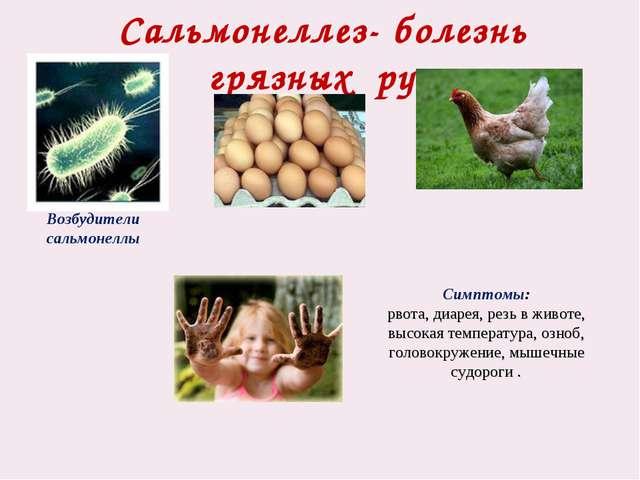 Сальмонеллез- болезнь грязных рук Возбудители сальмонеллы Симптомы: рвота, ди...