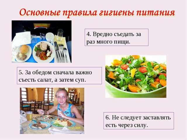 4. Вредно съедать за раз много пищи. 5. За обедом сначала важно съесть салат,...