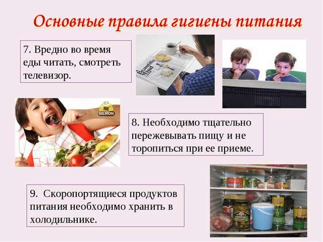 7. Вредно во время еды читать, смотреть телевизор. 8. Необходимо тщательно пе...