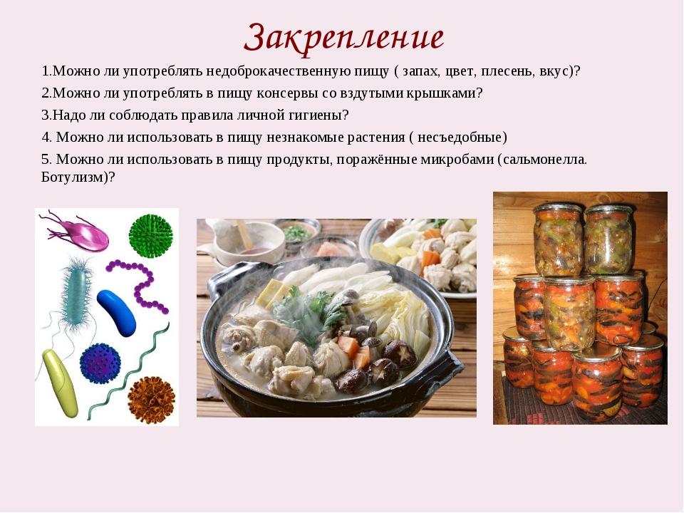 Закрепление 1.Можно ли употреблять недоброкачественную пищу ( запах, цвет, пл...