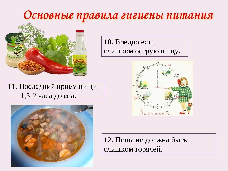 10. Вредно есть слишком острую пищу. 11. Последний прием пищи – 1,5-2 часа до...