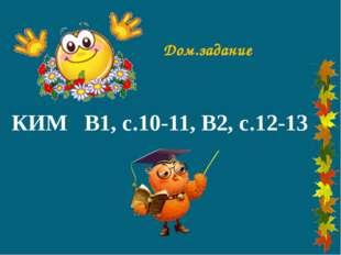 КИМ В1, с.10-11, В2, с.12-13 Дом.задание