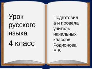 Урок русского языка Подготовила и провела учитель начальных классов Родионова
