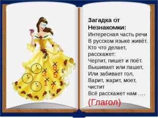 Загадка от Незнакомки: Интересная часть речи В русском языке живёт. Кто что д