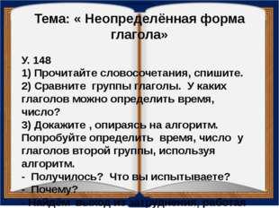Тема: « Неопределённая форма глагола» У. 148 1) Прочитайте словосочетания, сп