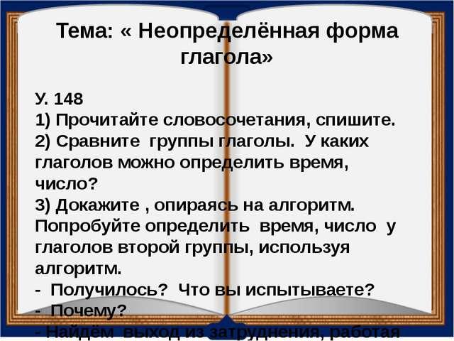 Тема: « Неопределённая форма глагола» У. 148 1) Прочитайте словосочетания, сп...