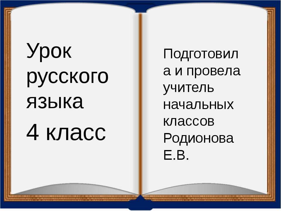 Урок русского языка Подготовила и провела учитель начальных классов Родионова...