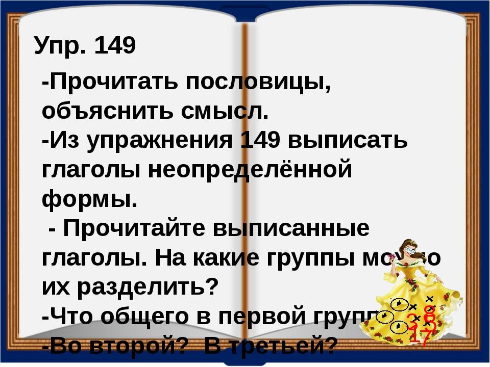 Упр. 149 -Прочитать пословицы, объяснить смысл. -Из упражнения 149 выписать г...