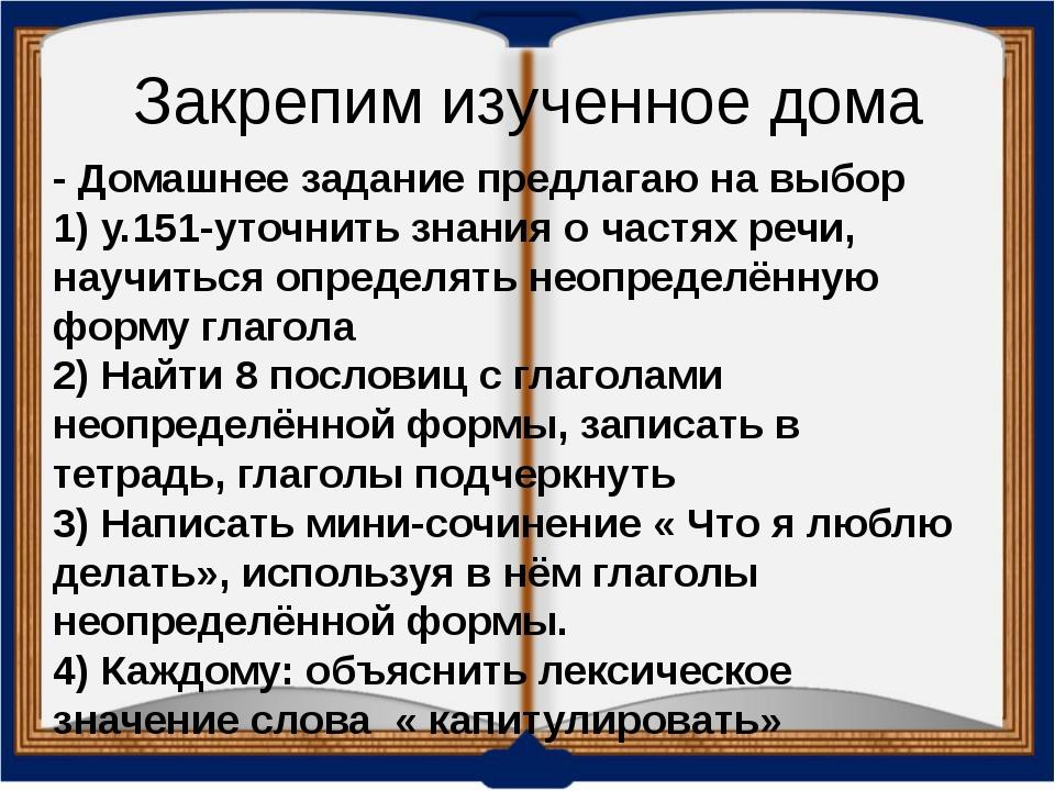 Закрепим изученное дома - Домашнее задание предлагаю на выбор 1) у.151-уточни...