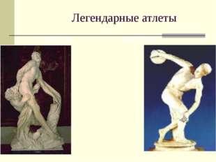 Легендарные атлеты МИЛОН ФЕАГЕН