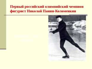 Первый российский олимпийский чемпион фигурист Николай Панин-Коломенкин Олимп