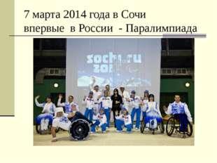 7 марта 2014 года в Сочи впервые в России - Паралимпиада