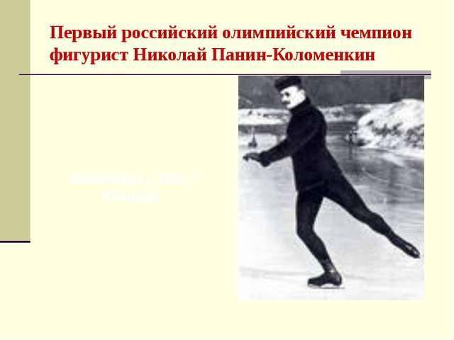 Первый российский олимпийский чемпион фигурист Николай Панин-Коломенкин Олимп...