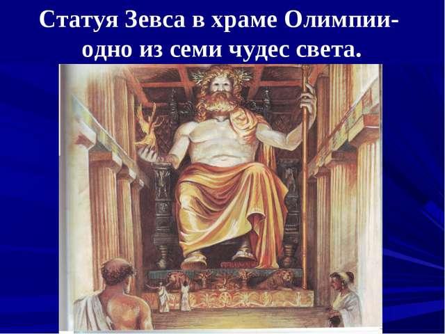 * Статуя Зевса в храме Олимпии- одно из семи чудес света.