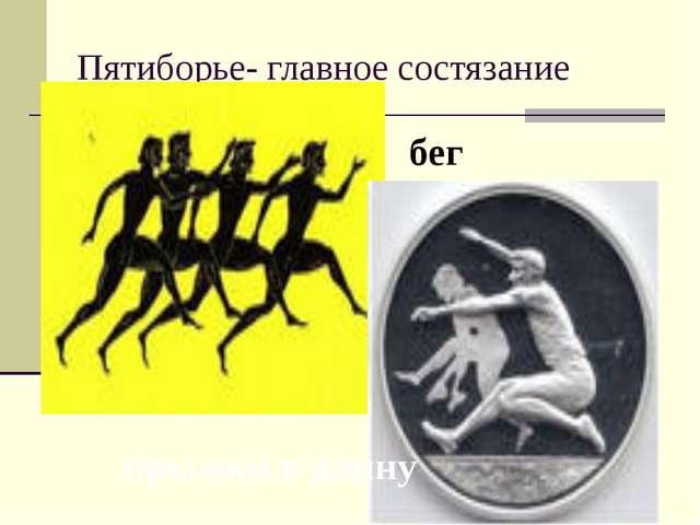 Пятиборье- главное состязание бег прыжки в длину