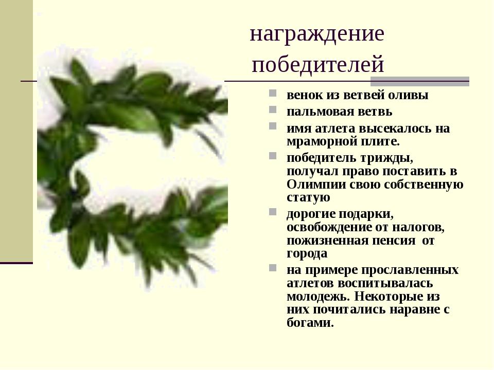 награждение победителей венок из ветвей оливы пальмовая ветвь имя атлета выс...