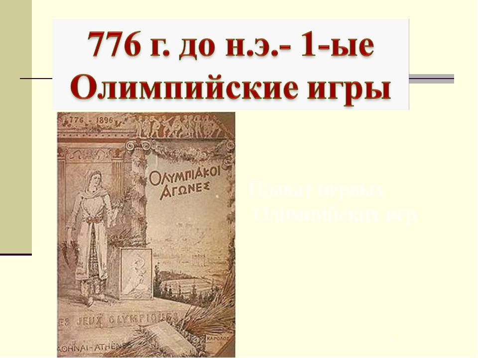 Плакат первых Олимпийских игр *