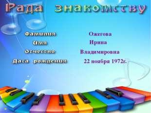 Ожегова Ирина Владимировна 22 ноября 1972г. Ю Р Ь Е В Н А