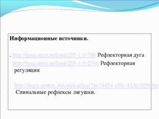 Информационные источники.  . http://tana.ucoz.ru/load/255-1-0-786 Рефлекторн