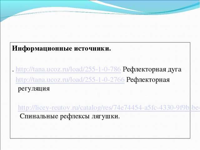 Информационные источники.  . http://tana.ucoz.ru/load/255-1-0-786 Рефлекторн...
