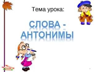 Тема урока: *