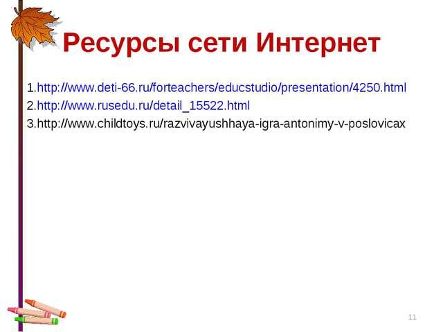 Ресурсы сети Интернет * 1.http://www.deti-66.ru/forteachers/educstudio/presen...