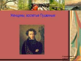 Глушанина В.А., учитель МОУ Пологрудовская СОШ