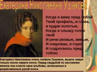 Екатерина Николаевна очень любила Пушкина, вышла замуж только после смерти по