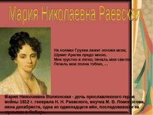 Мария Николаевна Волконская - дочь прославленного героя войны 1812 г. генерал
