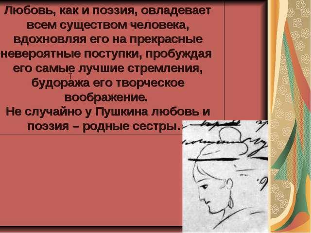 Т Любовь, как и поэзия, овладевает всем существом человека, вдохновляя его на...