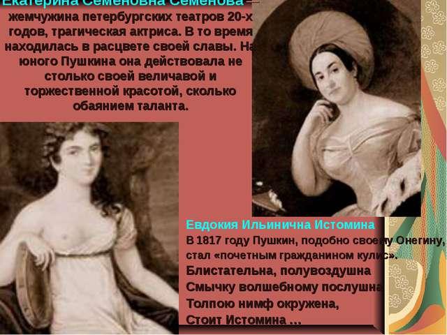 Евдокия Ильинична Истомина В 1817 году Пушкин, подобно своему Онегину, стал «...
